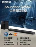 新品 公司貨 Samsung 三星 5.1.4 聲道 聲霸 Soundbar HW-Q800A 音響 喇叭