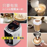 現磨咖啡機家用全自動研磨一體機小型磨豆220V LX 全網最低價