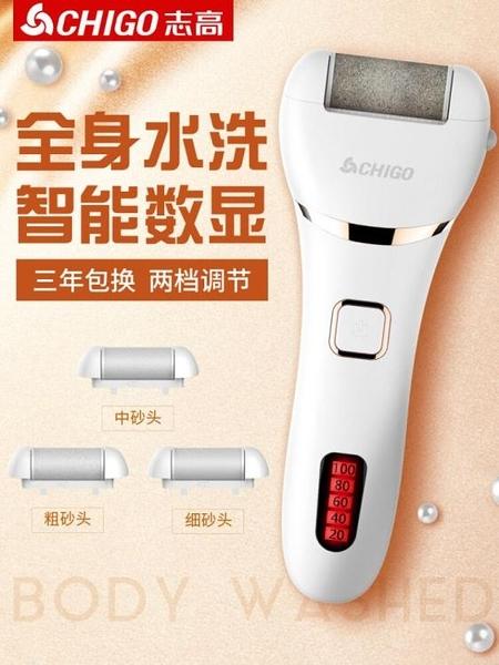 電動磨腳皮充電式自動磨腳神器去腳皮死皮老繭刀修足機 花樣年華