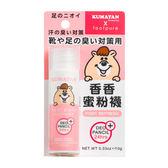 Footpure KUMATAN香香蜜粉襪(10g)【小三美日】