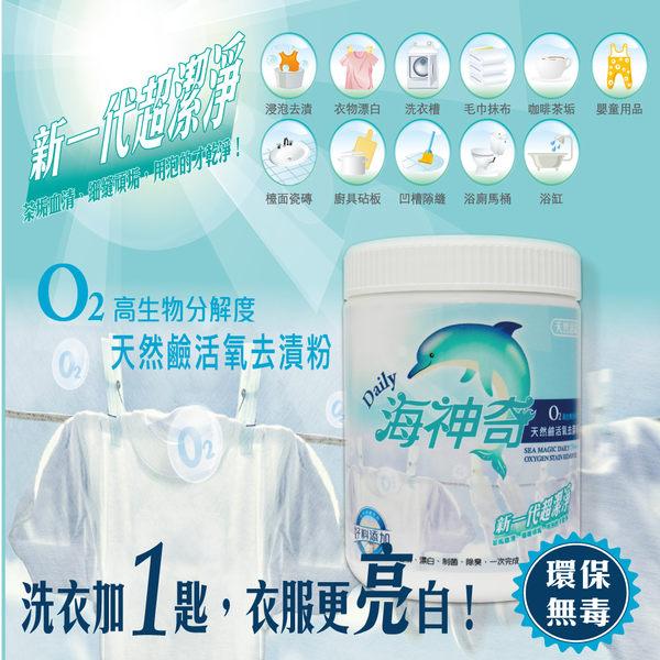 金德恩 台灣製造 海神奇 鹼性元素溫和不咬手 活氧去漬粉1000g/1瓶
