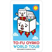 親子豆腐《暢遊世界》一卡通|普通卡