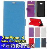 華碩 ZenFone4 Selfie Pro ZD552KL 手機皮套 皮套 內軟殼 全包 支架 插卡 磁扣 手機套 卡司特後扣系列