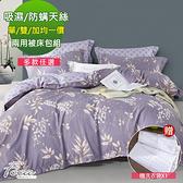 FOCA 贈洗衣袋X1 單雙加均價 吸濕排汗防螨抗菌天絲兩用被床包組12愛麗絲-單人