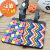 【韓版】Q版行李吊牌-個性款二入組(幾何彩x2)