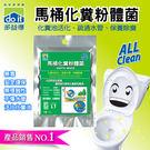 多益得馬桶化糞粉體菌10包/組 鋁箔包