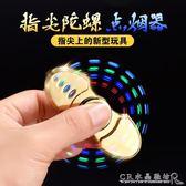 旋轉指尖陀螺打火機充電創意七彩防風個性USB電子點煙器送男友 水晶鞋坊