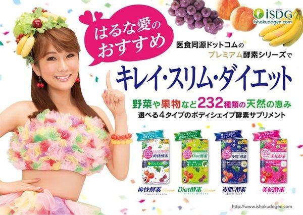 日本 醫食同源 ISDG 232種野菜蔬果酵素 120粒 4款(爽快/DIET/夜間/美妃)