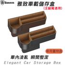 marsfun火星樂 Baseus倍思 雅致車用儲物盒 汽車座椅縫隙儲物收納盒 置物盒