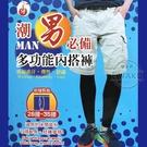 【衣襪酷】芽比 潮男必備 男款 莫代爾 多功能內搭褲
