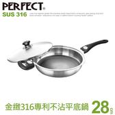 金緻316不銹鋼專利不沾平底鍋-28單把附蓋《PERFECT 理想》