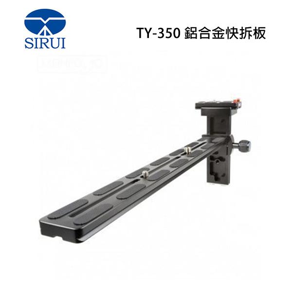 【EC數位】SIRUI 思銳 TY-350 鋁合金快拆板 長鏡頭支撐架 腳架環 長鏡頭 大砲鏡頭托架 長形快拆板
