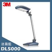 【西瓜籽】3M 原廠  58度博視燈 桌燈 DL5000 / DL-5000 迷霧藍 檯燈/最新款/台燈