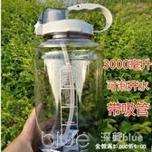 超大水杯3000ml水瓶大容量水杯塑料太空杯帶吸管的杯子便攜大水壺 【快速出貨】