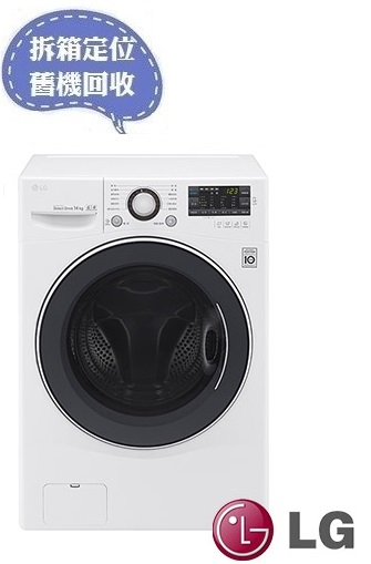 «0利率» LG 樂金 14公斤白色洗脫烘 滾筒洗衣機 F2514DTGW【南霸天電器百貨】