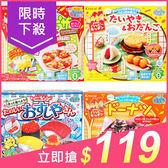 日本 Kracie 知育果子DIY(一盒入) 多款可選【小三美日】原價$139