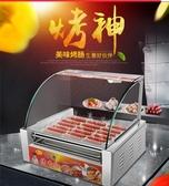交換禮物烤腸機維思美烤腸機商用7管烤香腸機小型熱狗機 全自動烤火腿腸機丸子機 LX