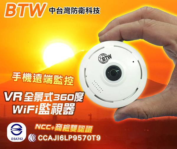 【中台灣防衛科技一機可以抵6隻鏡頭】BTW VR全景360度WiFi無線監視器/VR攝影機監視器