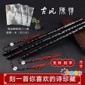 笛子 竹笛笛子初學者笛子學生演奏笛古風笛子黑色竹笛橫笛成人笛02 1色
