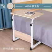 折疊桌 懶人桌臺式家用床上書桌簡約小桌子簡易可移動床邊桌 【星時代生活館】jy