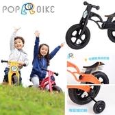 POP BIKE 普派氣胎兒童滑步車專屬輔助輪[衛立兒生活館]