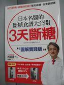 【書寶二手書T5/養生_JDA】日本名醫的斷糖食譜大公開-3天斷糖圖解實踐版_西脇俊二