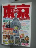 【書寶二手書T2/旅遊_MLB】東京旅遊全攻略(2013-14年版)_鄭兆臻