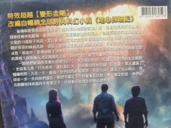 挖寶二手片-B62-正版DVD-電影【地心冒險1+2/系列2部合售】-(直購價)