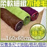 60x160cm絲毛地毯(4色)超細緻絲柔地毯腳踏墊防滑墊止滑墊遊戲墊遊戲軟地墊瑜珈運動墊和室墊