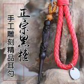 黑檀木雕刻手工兒童成人掏耳采扒勺 YX2941『miss洛羽』