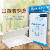 台灣現貨 ISETO 日本製 口罩收納盒 防疫口罩收納盒
