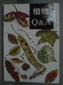 【書寶二手書T6/動植物_HMO】植物Q&A_鄭元春