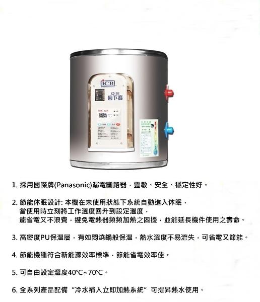《亞昌》儲存式電能熱水器 110V電壓 (單相)【 IHK10F 廚下型】