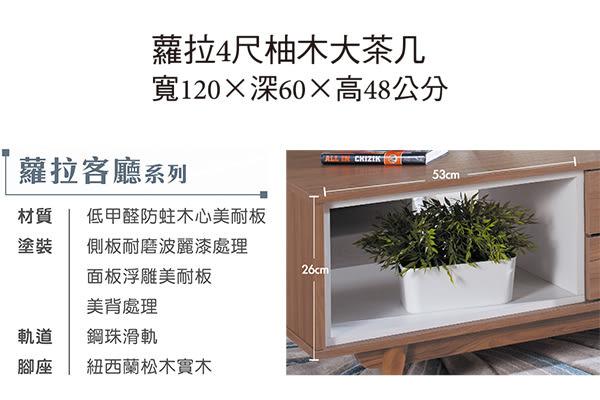 【森可家居】蘿拉4尺柚木大茶几 7JX176-1 木紋質感 日系無印 北歐風