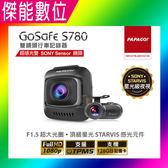 PAPAGO GoSafe S780 【送32G】 前後雙鏡頭行車記錄器 星光級Sony Sensor