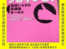 二手書博民逛書店日文原版罕見阪本希久子 看圖下單Y234405 阪本希久子