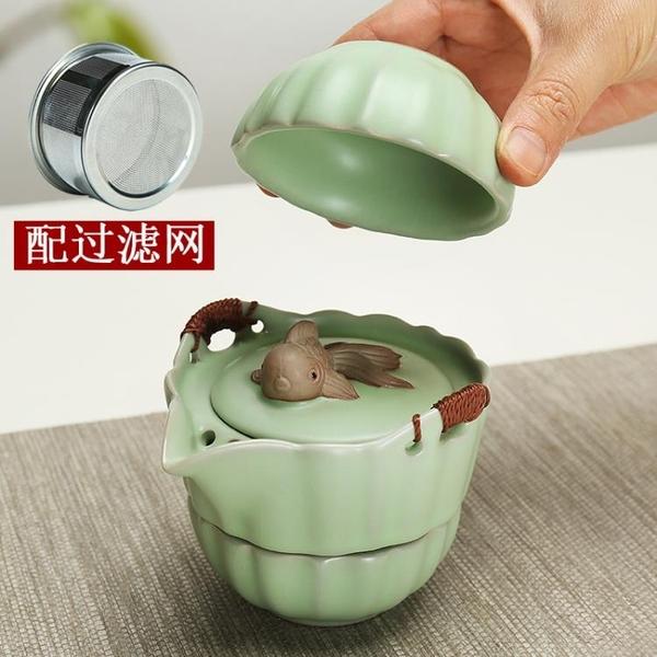龍潯快客杯便攜式旅行茶具套裝簡易一壺一二兩杯陶瓷簡易汝窯茶壺 【蜜斯蜜糖】