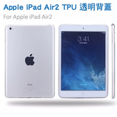 Apple Ipad Air2 TPU透明背蓋