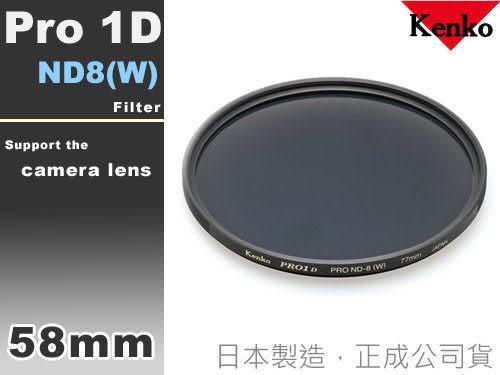 EGE 一番購】KENKO PRO 1D ND8(W) 多層鍍膜薄框減光鏡 ND8,正成公司貨 PRO1D【58mm】