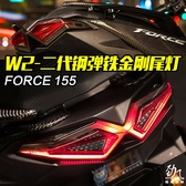機車兄弟【CTH FORCE W2-鋼彈尾燈】