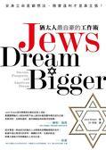 (二手書)猶太人最自豪的工作術:安身立命是窮想法,務實逐利才是真主張!