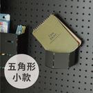洞洞板專用 置物架 收納架 收納盒【G0047】inpegboard洞洞板專用-五角形收納盒S 韓國製 收納專科