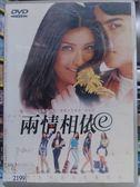 影音專賣店-J02-040-正版DVD【兩情相依/聯影】-虛幻國境裡的美麗真愛,璀璨人生再多一抹色彩