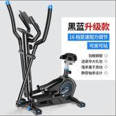 陶然橢圓機家用健身橢圓儀室內房慢跑運動器材靜音小型太空漫步機HM 跑步機