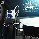 車載充電器 充電器一拖二點煙一拖三多功能車充汽車插頭USB萬能型快轉換 玩趣3C