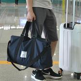 旅行包旅行袋大容量行李包男手提包旅游出差大包短途旅行手提袋女 享家生活館