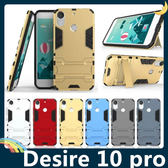 HTC Desire 10 pro 變形盔甲保護套 軟殼 鋼鐵人馬克戰衣 防滑防摔 全包帶支架 矽膠套 手機套 手機殼