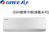 【GREE臺灣格力】8-10坪變頻冷暖分離式冷氣GSH-63HO/GSH-63HI