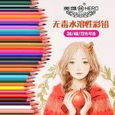 英雄水溶性彩鉛小學生手繪36色套裝專業繪畫筆兒童彩色鉛筆 QQ2337『樂愛居家館』