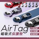 AirTag 磁吸式 保護殼 萬磁王 鋁...